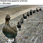 памятник дорогу утятам