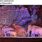 памятник мамонты