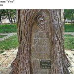 памятник ухо