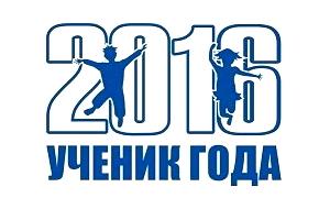 Региональный этап Всероссийского конкурса «Ученик года – 2016»