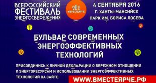 """Всероссийский фестиваль """"Вместе ярче"""""""